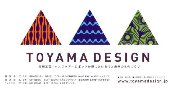 TOYAMA DESIGN2015